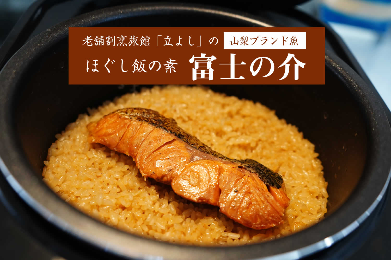 割烹立よしの【ほぐし飯の素】山梨ブランド魚の「富士の介(ふじのすけ)」