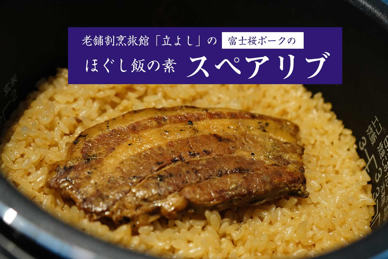 割烹立よしの【ほぐし飯の素】富士桜ポークの「スペアリブ」